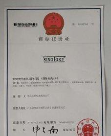 SINOTOKY商标证